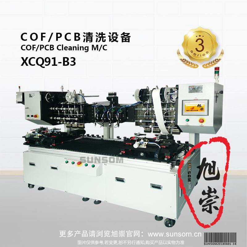 COF/PCB清洗设备