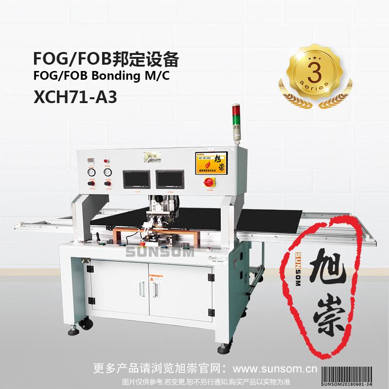 FOG/FOB邦定設備
