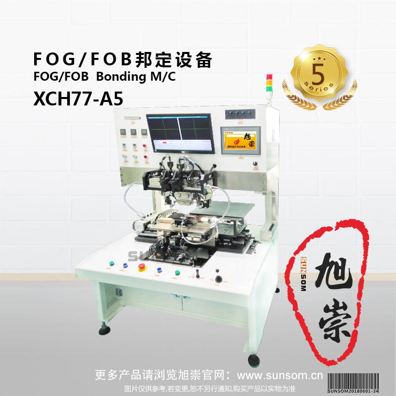 FOG-FOB邦定设备
