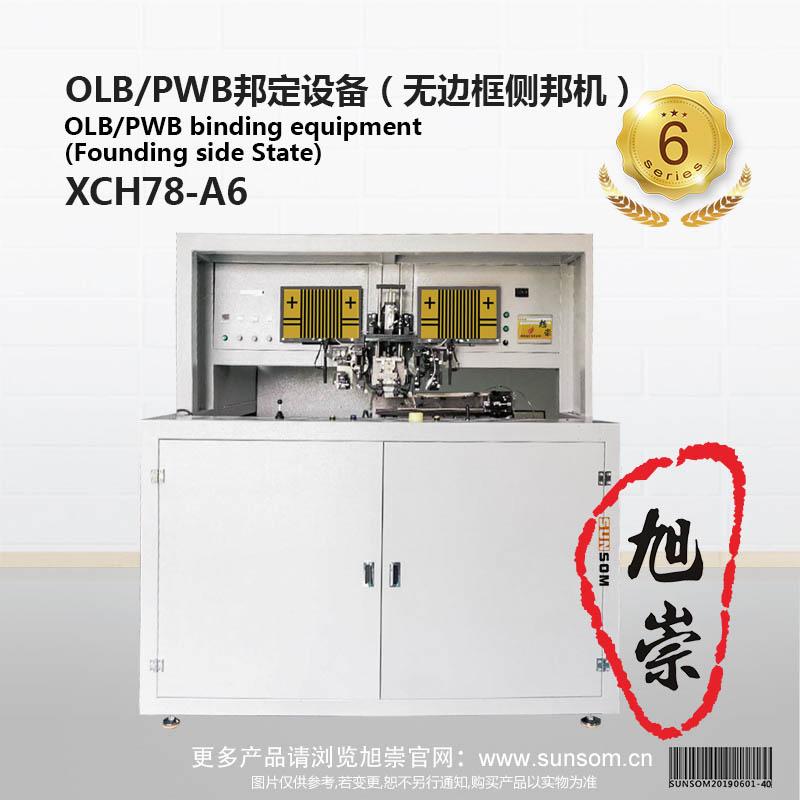 OLB/PWB侧邦设备(无边框侧邦)