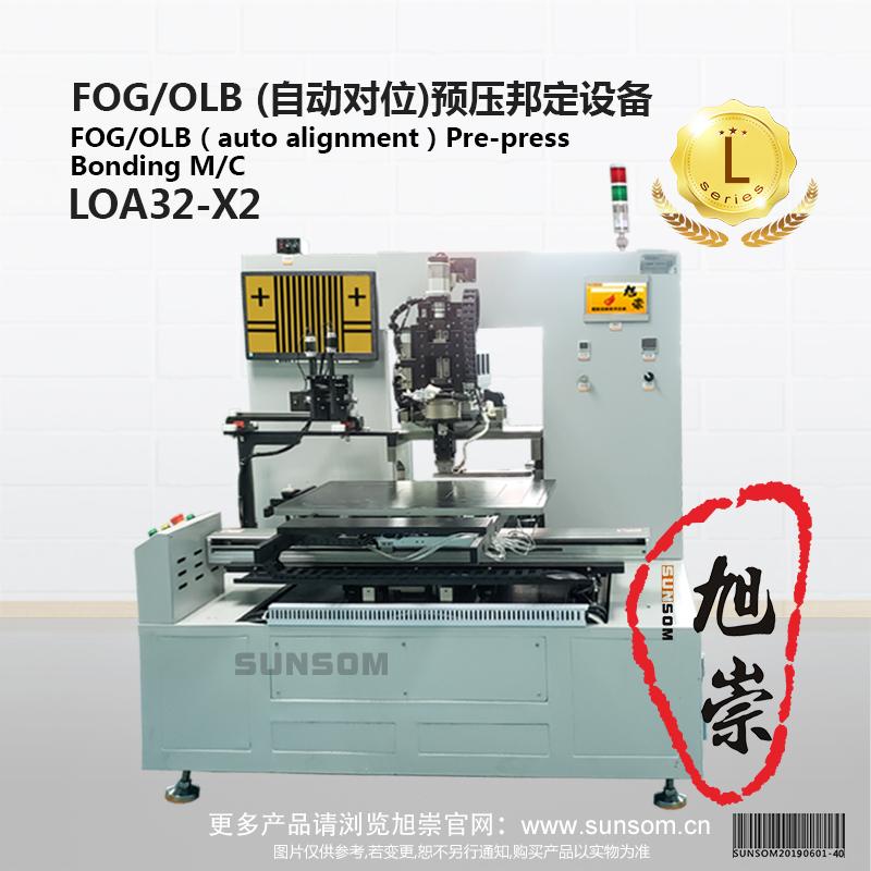 FOG/OLB(自动对位)预压邦定设备
