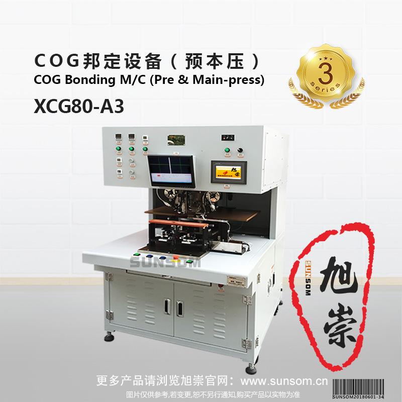 COG (预本压)邦定机