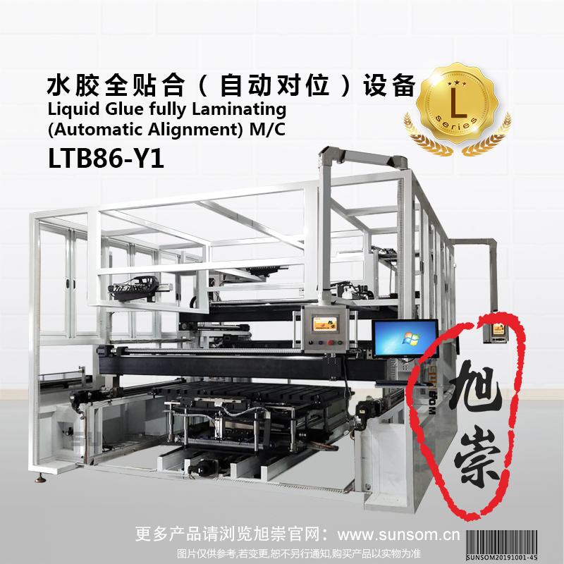 水胶全贴合(自动对位)设备