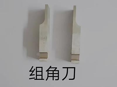 ���南塑料模具厂生产组角刀