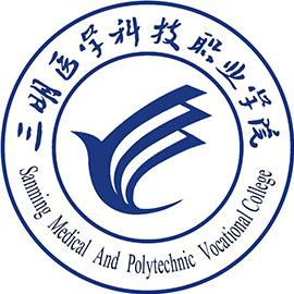 三明医学院科技职业学院