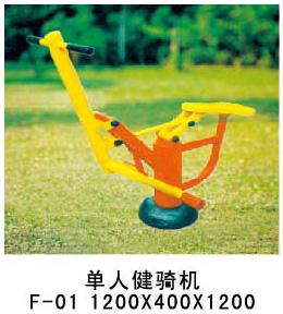 F-01 单人健骑机
