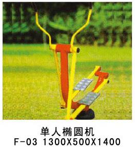 F-03 单人椭圆机
