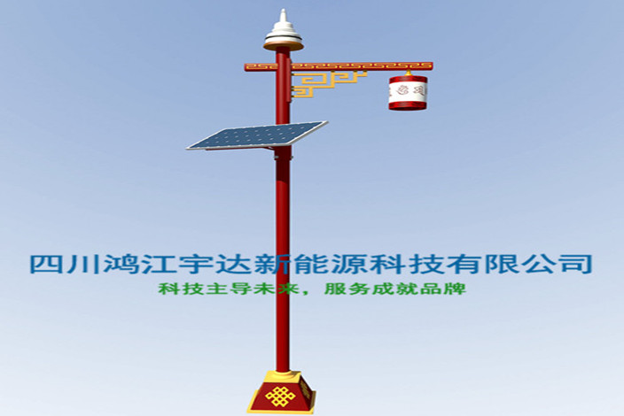 四川藏式太阳能路灯