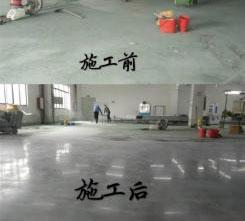 四川混凝土密封固化剂地坪厂家