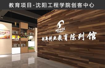 北京教育空间设计