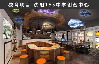 广州教育空间设计