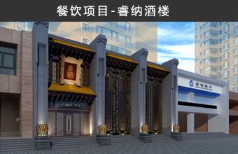 北京餐饮空间设计