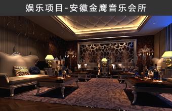 北京娱乐空间设计