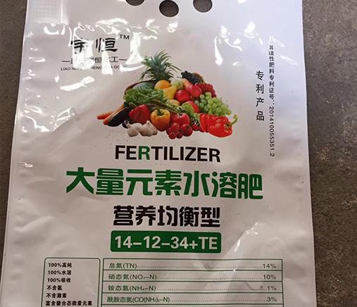 水溶性肥料