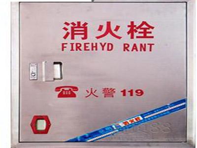 消防�?/> </a> </figure>                   <h5 class=