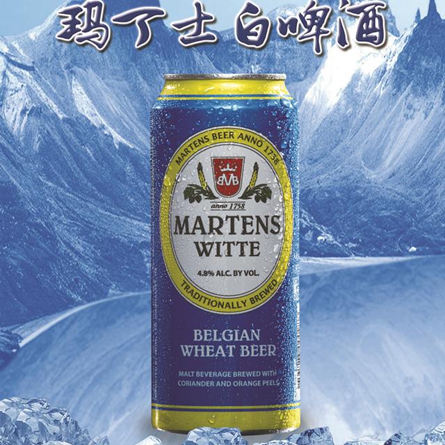 马丁士白啤酒
