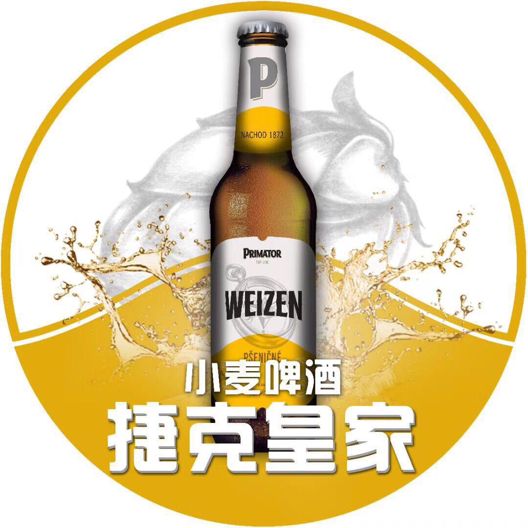 捷克皇家小麦啤酒