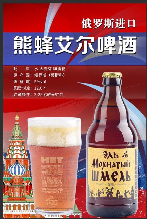 绵阳进口啤酒