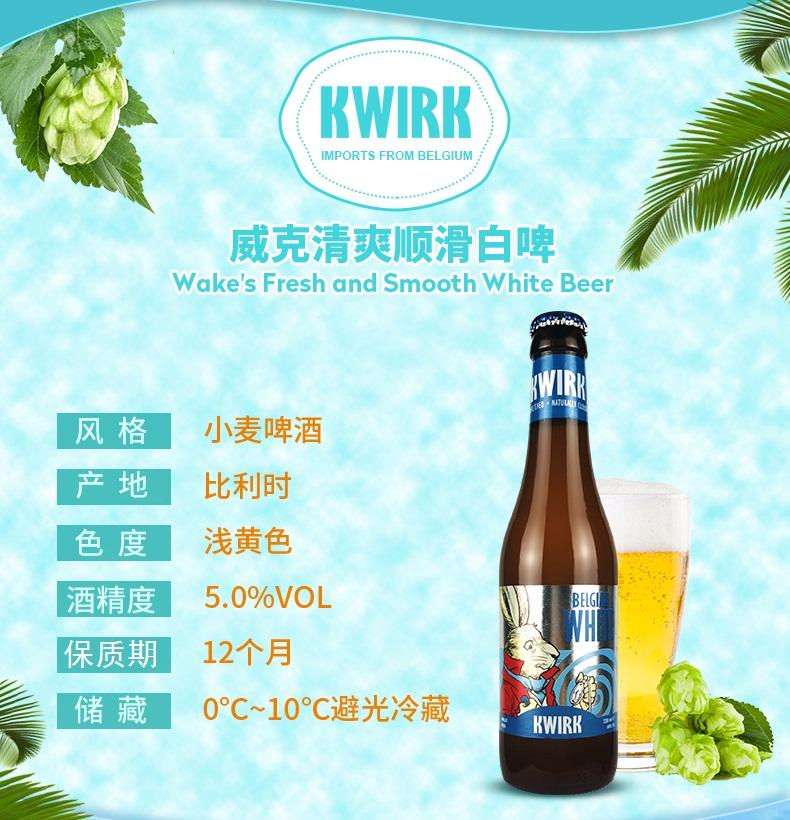 威克兔子白啤酒