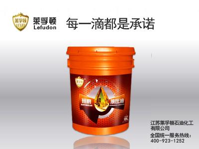 抗磨液壓油廠家