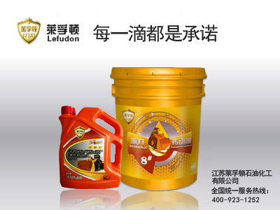 液力傳動油廠家