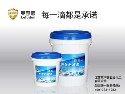 長效防凍液