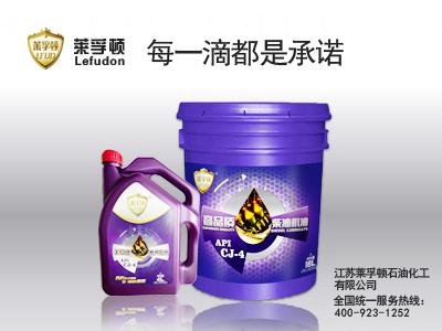 莱孚顿高品质柴油机油