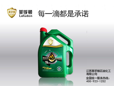 高品质柴油机油CH-4