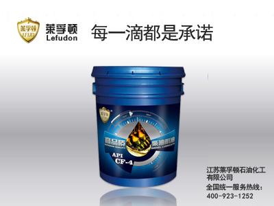 高品質柴油機油CF-4