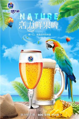 扎啤啤酒加盟