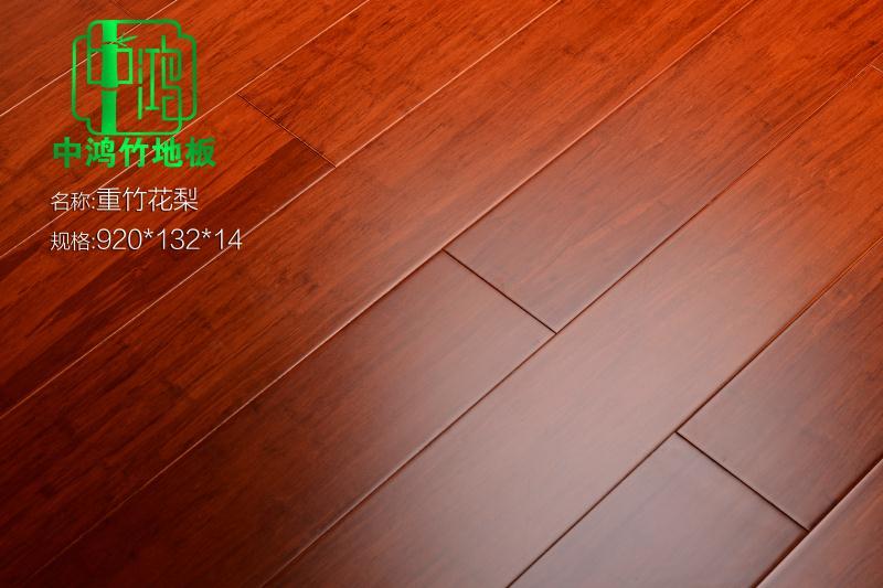 重竹系列-重竹花梨竹地板