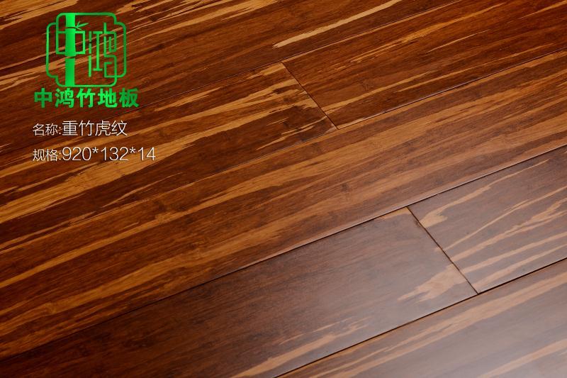 重竹虎纹竹地板