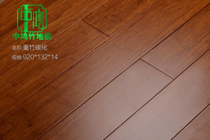 重竹系列-重竹碳化竹地板