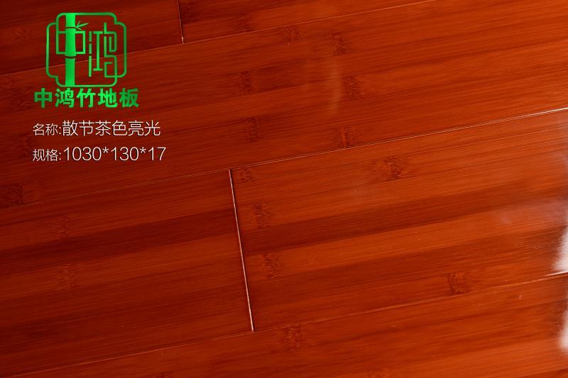 彩竹系列-散节茶色亮光竹地板