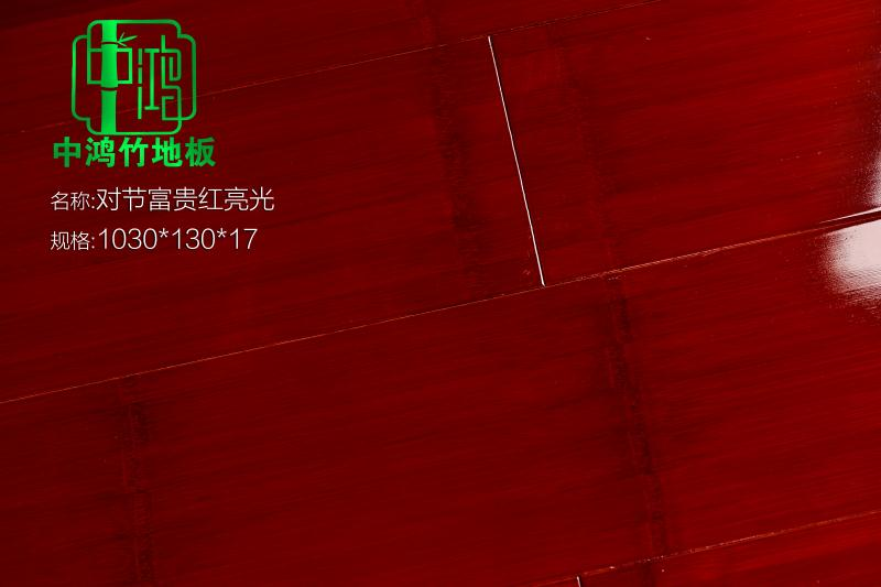 对节富贵红亮光竹地板