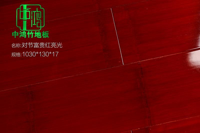 對節富貴紅亮光竹地板