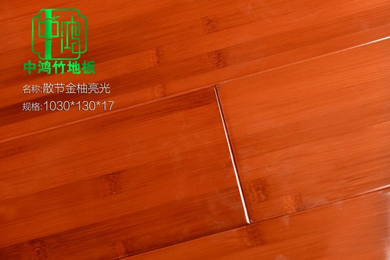 彩竹系列-散节金柚亮光竹地板