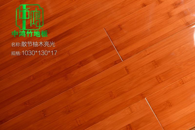 散節柚木亮光竹地板