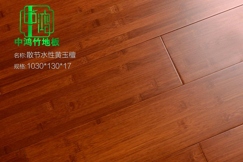 散节水性黄玉檀竹地板