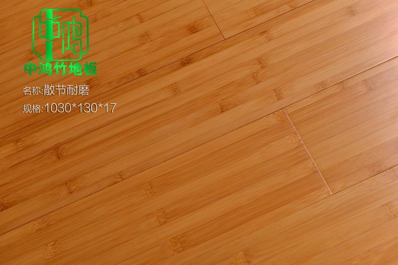 散节耐磨竹地板