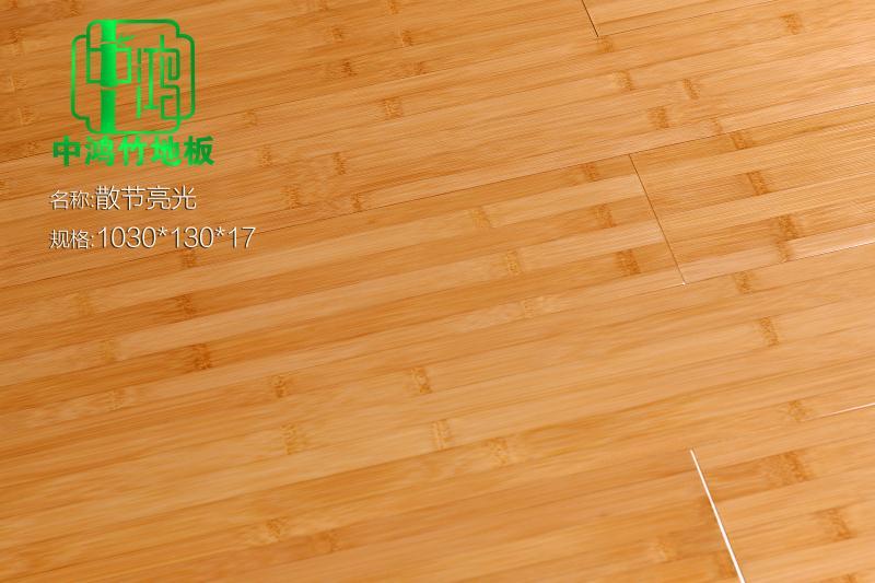散節亮光竹地板