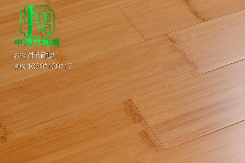 對節耐磨竹地板