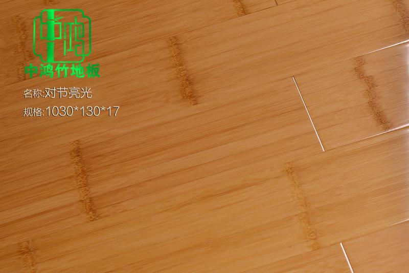 对节亮光竹地板