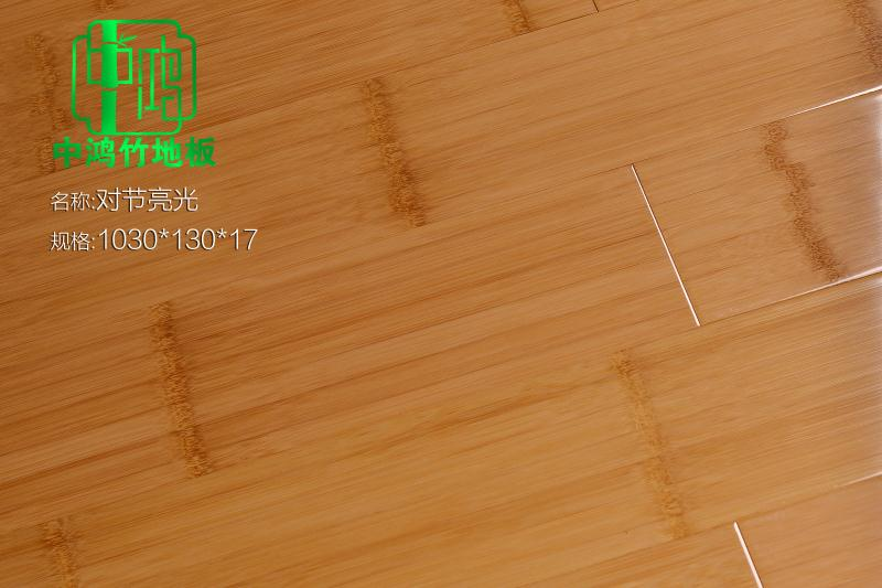 對節亮光竹地板