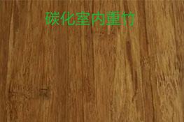 碳化室内重竹地板