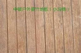 中碳戶外重竹地板
