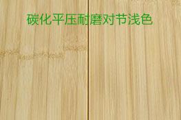 碳化平压耐磨对节浅色