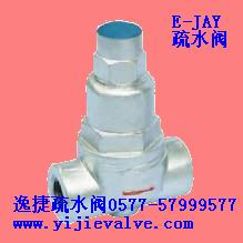 焊接双金属片式疏水阀