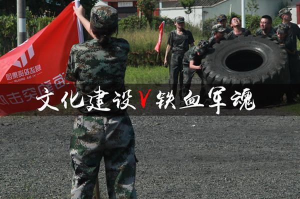 成都军事拓展培训