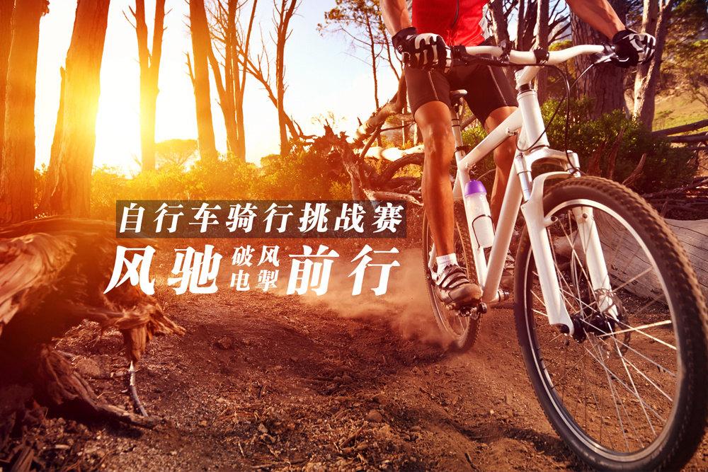 户外自行车主题活动